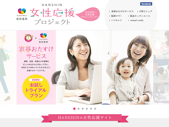 HANSHIN女性応援プロジェクト